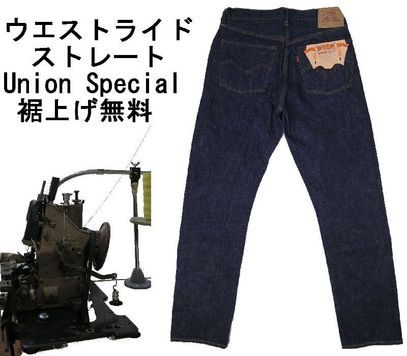 【ウエストライド】 細身ストレートジーンズ/ワンウォッシュ WEST RIDE 1965E 日本製●裾上げ加工無料●ジーンズ保証【送料無料】