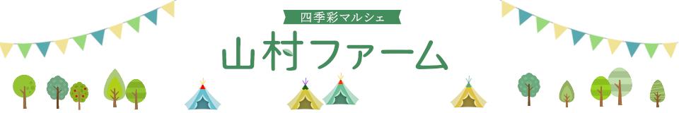 四季彩マルシェ 山村ファーム:笑顔が繋がるマルシェ