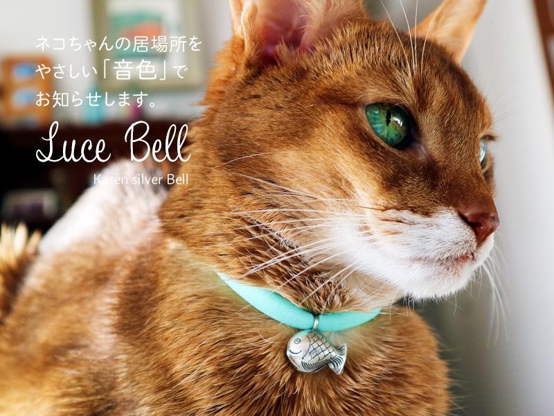着けているのを忘れる首輪に鈴が付きました 猫さんの着け心地を考えて作った柔らかい軽量首輪です 30cmまでサイズ調整可能 登場大人気アイテム 授与 ギフトにもオススメです 送料無料 necono 猫 首輪 Luce Bell ルーチェ 軽量 ペット用品 猫用品 ベル サイズ調整 シルバー 日本製 10-30cm 安全 赤 鈴