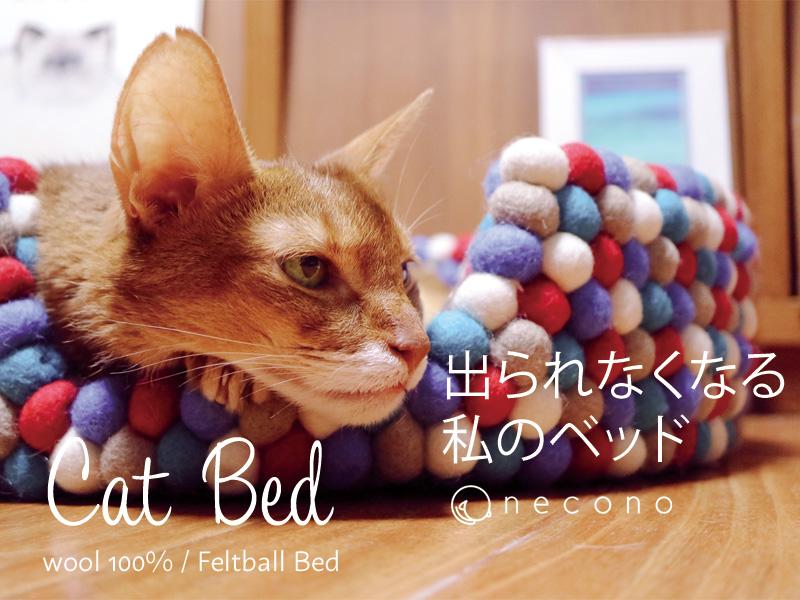 necono 猫のベッド 『Cat Bed』 -猫のフェルトボールベッド-  ウール100% ハンドメイド ドーム ベッド 全3色