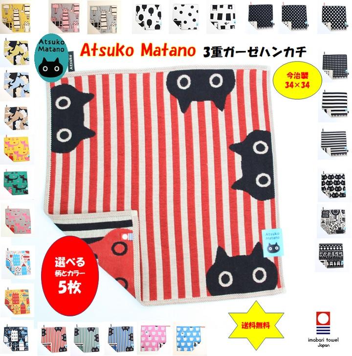 Atsuko Matanoの3重ガーゼハンカチを1ウィークセットでお好きな柄を5枚セレクトできます インスタ映えもする楽しい柄をお選びください らむりーず社製 無料ラッピングします おしゃれな贈り物 マタノアツコ 3重ガーゼハンカチセレクト5枚セット まとめ買い 送料無料 ラッピング無料 超定番 可愛い 今治製 ガーゼ 黒猫 綿100% 大判サイズ 誕生日プレゼント ネコグッズ 猫柄 赤ちゃん 男の子 女の子 猫好き ネコ キッチン 育児