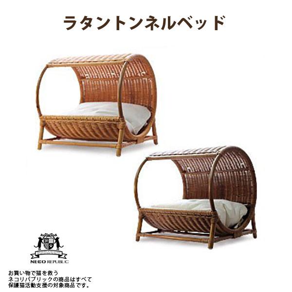 ラタントンネルベッド ブラウン ハニー ベット ネコ ねこ 猫ベッド 【受注発注商品】(GIFU)