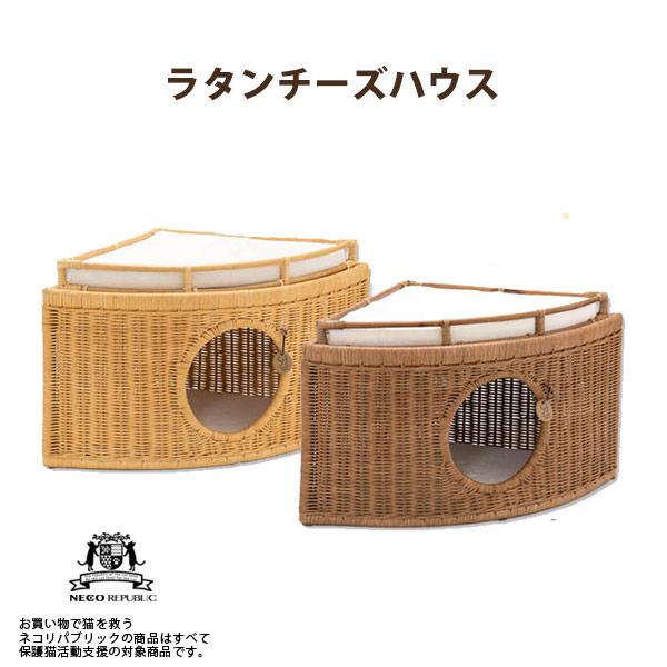 ラタンチーズハウス ブラウン キャラメル ベット ネコ ねこ 猫ベッド 【受注発注商品】(GIFU)