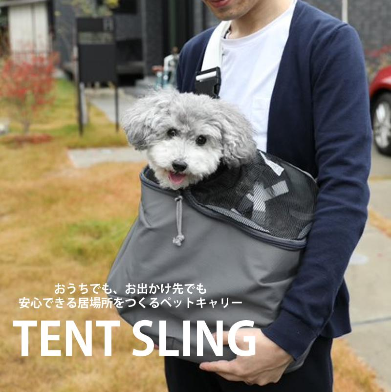 ネコリパ猫推奨!スリング型 ペットキャリー TENT SLING 災害時 お出かけ用 ペットキャリー犬 猫 避難 旅行 通院 キャリー ショルダー 肩掛け 収納 ペットキャリー