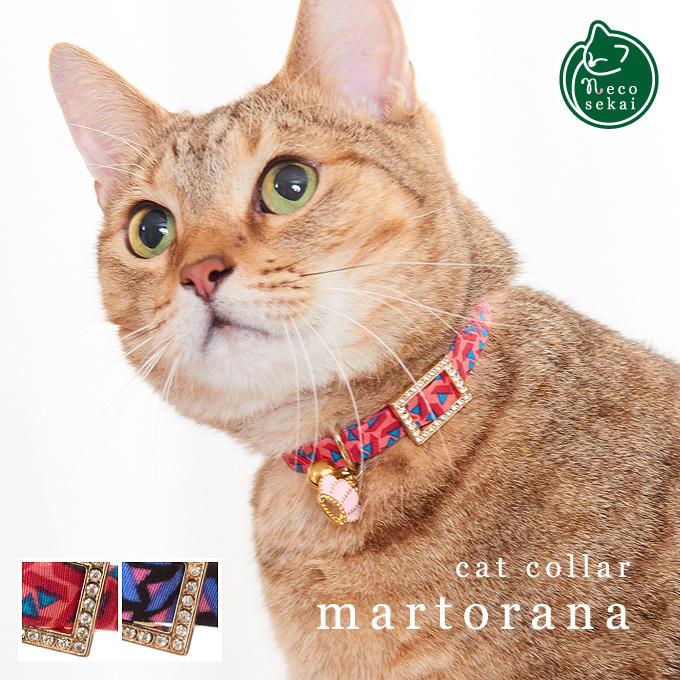 幸運の王冠モチーフのチャームとゴールドがエレガントな安全な首輪 猫の首輪 SALE necosekai キャットカラー マルトラーナ 猫用品 オリジナル首輪 猫 安全 高級 セーフティーバックル ネコ ねこ 購入 首輪 チャーム付き 猫カラー