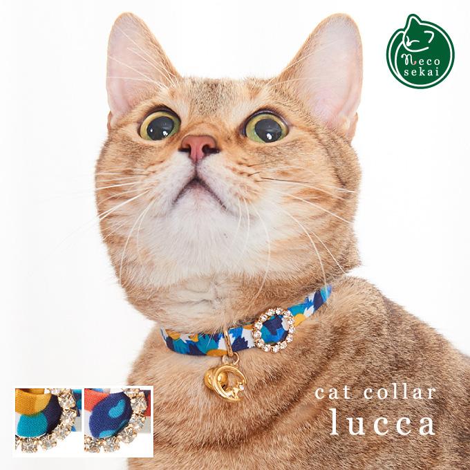 かわいい猫モチーフのチャームとゴールドがエレガントな安全な首輪 猫の首輪 necosekai キャットカラー ルッカ 猫用品 オリジナル首輪 AL完売しました 猫 猫カラー ねこ セーフティーバックル 首輪 高級 ネコ 交換無料 安全 チャーム付き