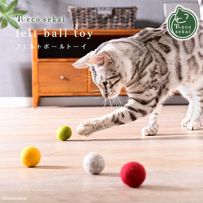 フェルトボールトーイ necosekai 猫用品 超特価SALE開催 オリジナルトーイ おもちゃ トーイ ねこ フェルト ウール 猫 ボール お洒落 ネコ