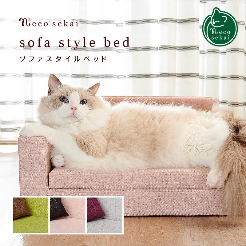 いますぐ寝ころがりたくなるようなソファスタイルベッド necosekai 店内全品対象 激安特価品 ネコセカイ ソファスタイルベッド 猫用品 オリジナルベッド 猫ベッド キャットベッド インテリア ネコ ねこ おしゃれ ソファ ベット ペットベッド