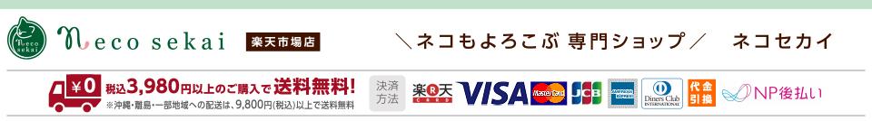 necosekai 楽天市場店:猫用品専門店