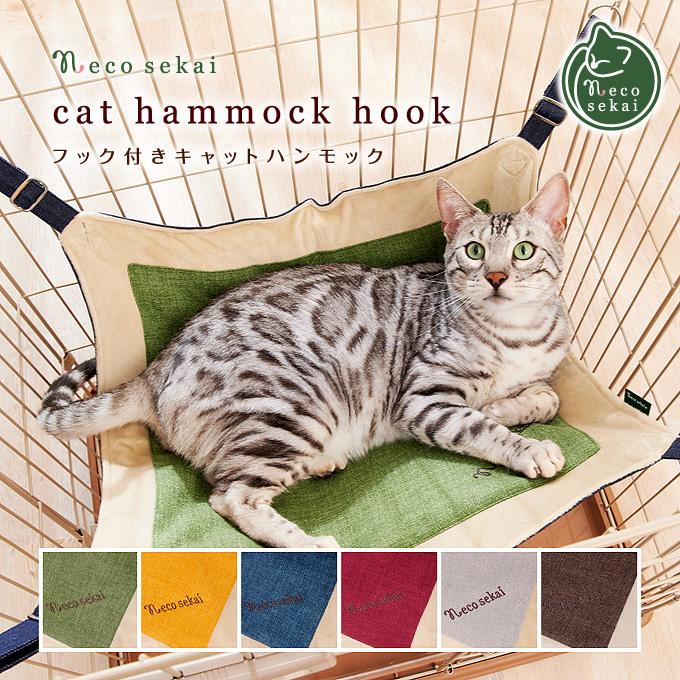 表情豊かで柔らかい生地が優しいフック付きハンモック necosekai ネコセカイ フック付きキャットハンモック 猫用品 オリジナルベッド 猫ハンモック キャットハンモック インテリア 海外限定 ねこ 猫ベッド 2020春夏新作 ペットハンモック ニャンモック チェック ネコ キャットベッド