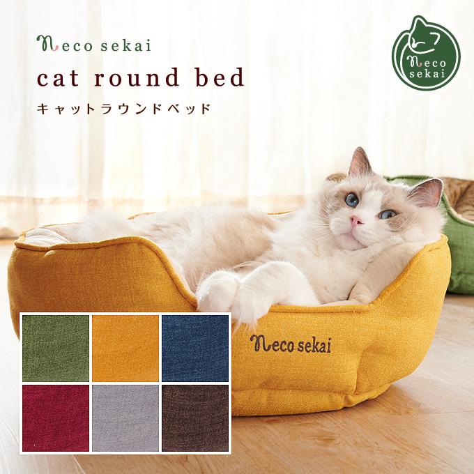 限定価格セール 贈物 表情豊かで柔らかい生地が優しいラウンド型キャットベッド necosekai キャットラウンドベッド 猫用品 オリジナルベッド 猫ベッド キャットベッド ベット ソファ インテリア ネコ ペットベッド ねこ