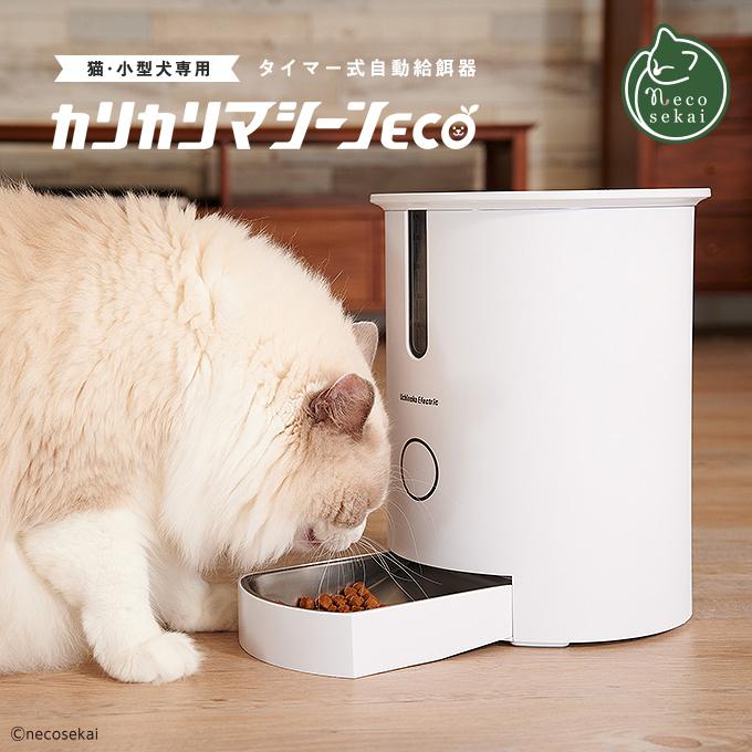 【送料無料】カリカリマシーンECO【猫用品/自動給餌器】【オートフィーダー 自動エサやり器 ドライフード キャットフード 猫餌 留守番 肥満対策 猫 ねこ ネコ 】