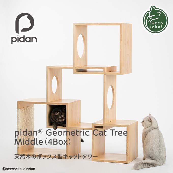 【本州・四国 送料無料】pidan Geometric Cat Tree / Middle(4Box)【猫用品/キャットタワー】【猫タワー 猫ファニチャー キャットツリー キャットファニチャー 木製 ピダン 猫用 猫 ねこ ネコ 】