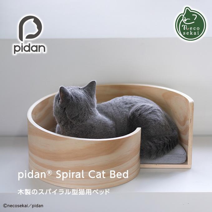 【本州・四国 送料無料】pidan Spiral Cat Bed【猫用品/ベッド】【猫ベッド キャットベッド ペットベッド ソファ ハウス ベット 木製 ピダン 猫用 猫 ねこ ネコ 】