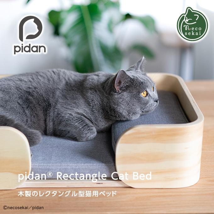 【チャオちゅーるプレゼント中!!】【本州・四国 送料無料】pidan Rectangle Cat Bed【猫用品/ベッド】【猫ベッド キャットベッド ペットベッド ソファ ハウス ベット 木製 ピダン 猫用 猫 ねこ ネコ 】