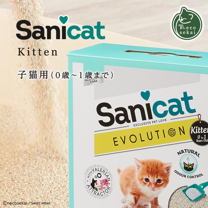 子猫のための猫砂。オシッコを強力に固め、ニオイも消臭。高品質ホワイトベントナイト使用。 Sanicat Kitten サニキャット子猫用【猫用品/猫砂】【ネコ砂 砂 トイレ ベントナイト 固まる 消臭 猫用 猫 ねこ ネコ 】