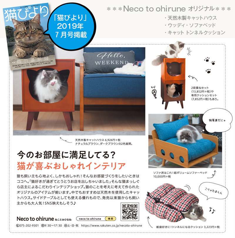 Strange It Is Good To Neco To Ohirune Original Woody Sofa Bed Cat Bed Cat Furniture Sofa Pet Bed Small Size Dog Andrewgaddart Wooden Chair Designs For Living Room Andrewgaddartcom