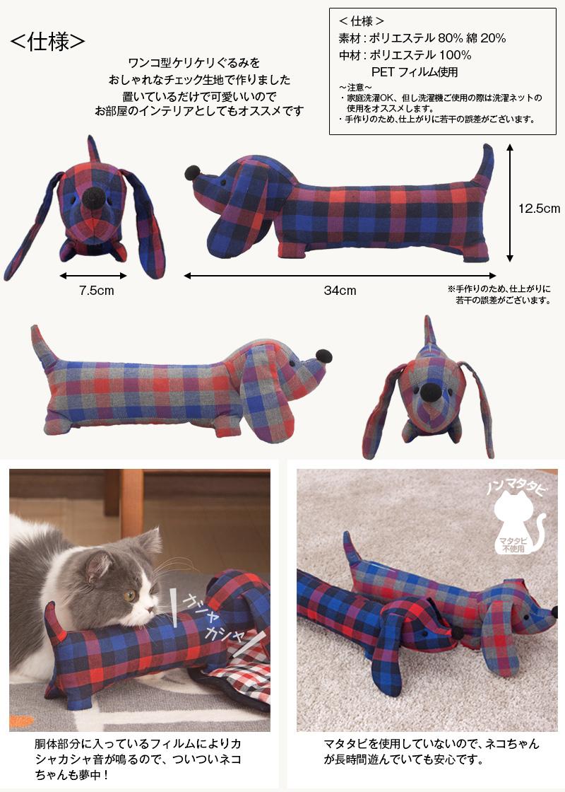 【期間限定】けりぐるみ 猫 おもちゃマタタビ不使用なので、わんこにもどうぞ! 小型犬
