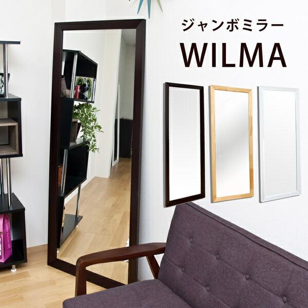 送料無料 WILMA ジャンボミラー DBR/WH/NA   離島発送不可 日付指定・時間指定不可