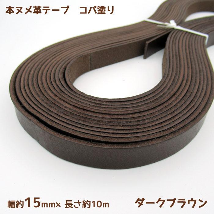 【送料無料】 ▼本ヌメ革テープ コバ塗り 15mm 大巻 ダークブラウン 115 (メール便不可)