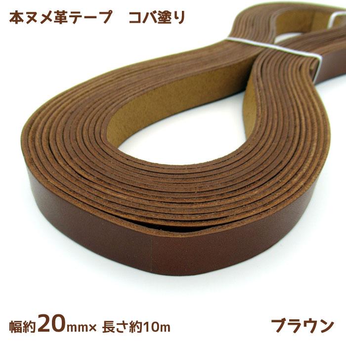 【送料無料】 ▼本ヌメ革テープ コバ塗り 20mm 大巻 ブラウン 120 (メール便不可)