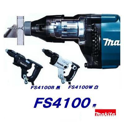 マキタ FS4100ボード用スクリュードライバ【 青・黒・白 】【 電動工具 】