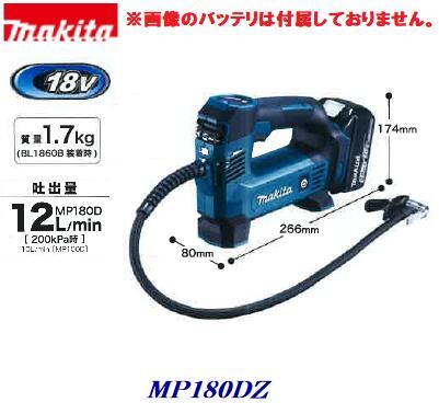 マキタ 充電式 空気入れ MP180DZ【 本体のみ 】18V  Li-ionバッテリ用アダプタ付き ( 5種類 )