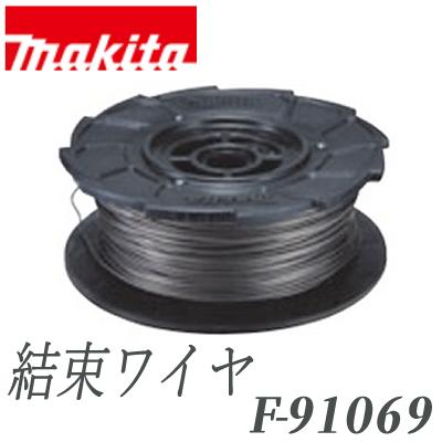 マキタ 結束バンド 結束ワイヤ なまし線 F-91069 大好評です 径φ0.8mm 限定タイムセール 1箱=50巻入