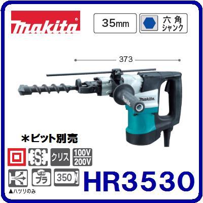 マキタ ハンマドリル【 HR3530 】六角シャンク【 35mm 】ハンマードリル【 電動工具 】