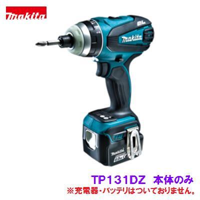 マキタ 充電式 4モード インパクトドライバ【 本体のみ / 14.4V 】 TP131DZ / 青TP131DZB / 黒インパクトドライバー【 電動工具 】