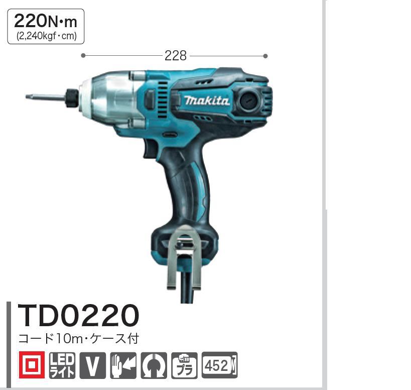 マキタ インパクトドライバ TD0220【100V】インパクトドライバー【 打撃力2段切替 】【電動工具】