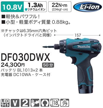 マキタ 充電式ドライバドリル DF030DWX【10.8V】ドライバードリル【バッテリ/2個・充電器・ケース付】【電動工具】