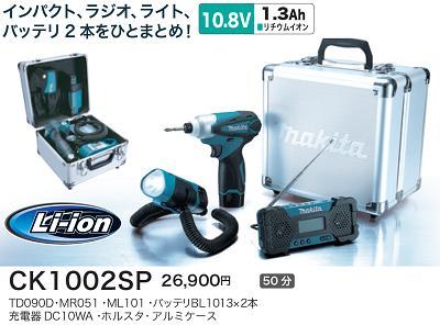 マキタ CK1002SP【充電式インパクトドライバ・TD090・ハグハグライト・ラジオセット】【電動工具】