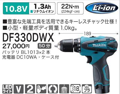 マキタ 充電式ドライバドリル DF330DWX【10.8V】ドライバードリル【バッテリ/2個・充電器・ケース付】【電動工具】