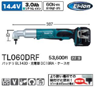 マキタ 充電式 アングルインパクトドライバー TL060DRF【14.4V】アングルインパクトドライバ【バッテリ・充電器・ケース付】【電動工具】