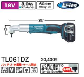 マキタ 充電式 アングルインパクトドライバー TL061DZ【18V】アングルインパクトドライバ【本体のみ】【電動工具】