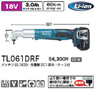 マキタ 充電式 アングルインパクトドライバー TL061DRF【18V】アングルインパクトドライバ【バッテリ・充電器・ケース付】【電動工具】