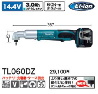 マキタ 充電式 アングルインパクトドライバー TL060DZ【14.4V】アングルインパクトドライバ【本体のみ】【電動工具】