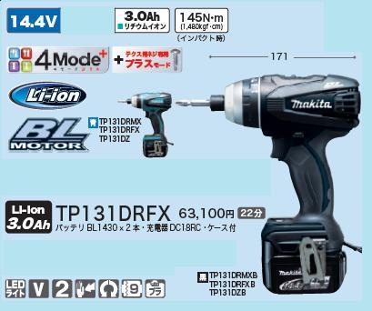 マキタ 充電式 4モード インパクトドライバ TP131DRFX【14.4V/3.0Ah】インパクトドライバー【バッテリ/2個・充電器・ケース付】【電動工具】