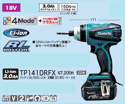 マキタ 充電式 4モード インパクトドライバ TP141DRFX【18V/3.0Ah】インパクトドライバー【バッテリ/2個・充電器・ケース付】【電動工具】