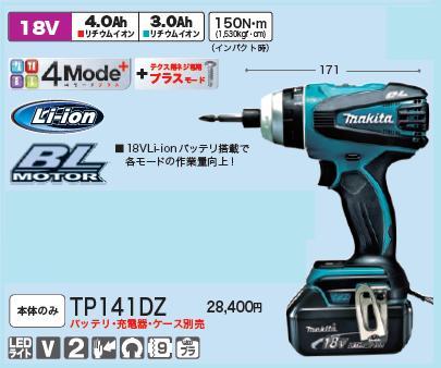 4モード インパクトドライバ TP141DZ【18V】マキタ 充電式インパクトドライバー【本体のみ】【電動工具】