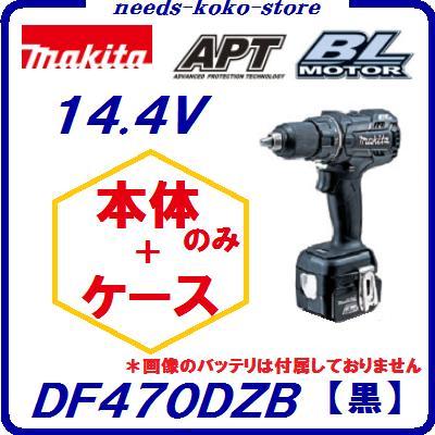 マキタ DF470DZB充電式ドライバドリル 【  黒  】 14.4V【 本体のみ + ケース 】【 セットばらし品 】バッテリ残容量表示付【 電動工具 】