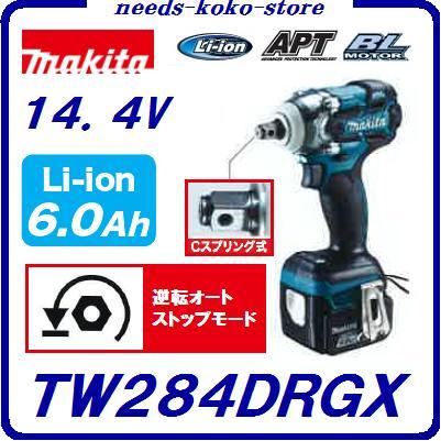 マキタ 充電式インパクトレンチ【 TW284DRGX 】【 14.4V / 6.0Ah 】APT・BLモーター【電動工具】