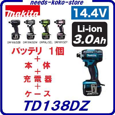 マキタ インパクトドライバTD138DRFX【 バッテリ 1個仕様 】【 青 ・ 黒 ・ 白 ・ライム ・ピンク 】充電式 14.4V / 3.0AhAPT 【 電動工具 】