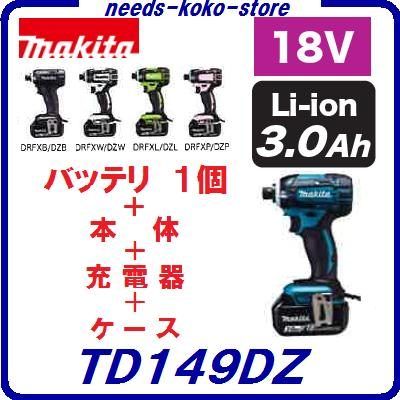 マキタ インパクトドライバTD149DRFX【 バッテリ 1個仕様 】【 青 ・ 黒 ・ 白 ・ライム ・ピンク 】充電式 18V / 3.0AhAPT 【 電動工具 】