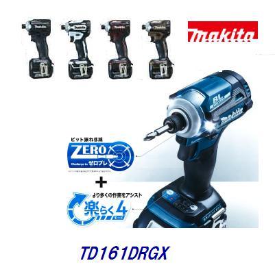 マキタ インパクトドライバTD161DRGX【・オーセンティックレッド・オーセンティックブラウン】【 青 ・ 黒 ・ 白 】充電式 14.4V / 6.0AhAPT 【 電動工具 】