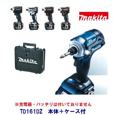 マキタ TD161DZ 充電式 インパクトドライバ14.4V 【 本体のみ+ケース付 】【 セットばらし品 】楽らく4モード ・ ゼロブレ【 電動工具 】