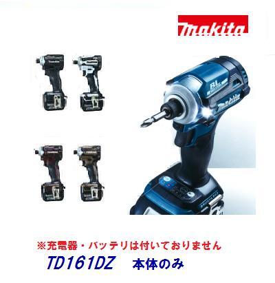 マキタ TD161DZ 充電式 インパクトドライバ14.4V 【 本体のみ 】【 セットばらし品・箱なし 】楽らく4モード ・ ゼロブレ【 電動工具 】