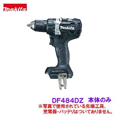 マキタ DF484DZB 充電式ドライバドリル18V 【 本体のみ 】【 カラー : 黒 ・ 青 】【 セットばらし品・箱なし 】【 電動工具 】