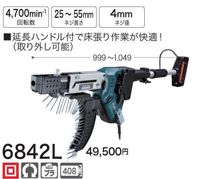 マキタ 6842L オートパック スクリュードライバー【ネジ径 4mm】スクリュードライバ